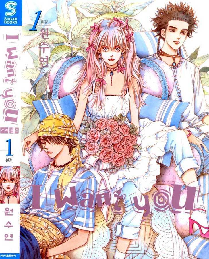 I Want You 1: Destiny of Rain at MangaFox.la