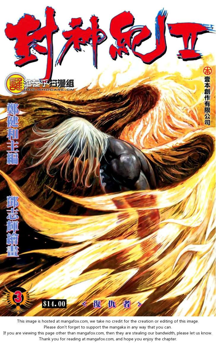 Feng Shen Ji 41: The Avenger at MangaFox.la