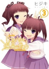 Riko to Haru to Onsen to Iruka