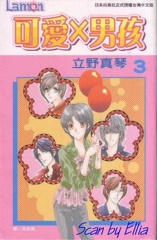 CUTEXGUY 9 at MangaFox