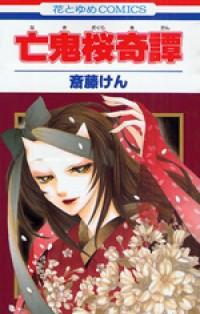 Nakizakura Kitan