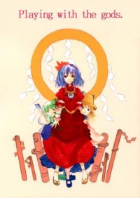 Touhou dj - Playing with the Gods