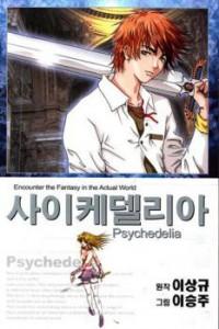 Psychedelia