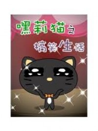 Hey, Li Cat