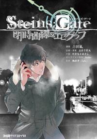 Steins;Gate - Heiji Kyokusen no Epigraph