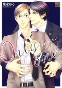 Only One (MOEGI Yuu)