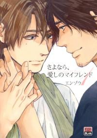 Sayonara, Itoshi no My Friend