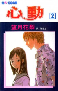 Switch (Mochizuki Karin)