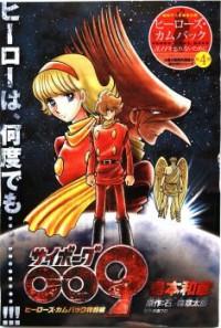 Cyborg 009 (SHIMAMOTO Kazuhiko)