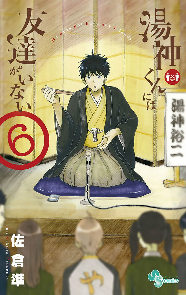 Yugami-kun ni wa Tomodachi ga Inai 27: Yugami-kun's Debut at MangaFox