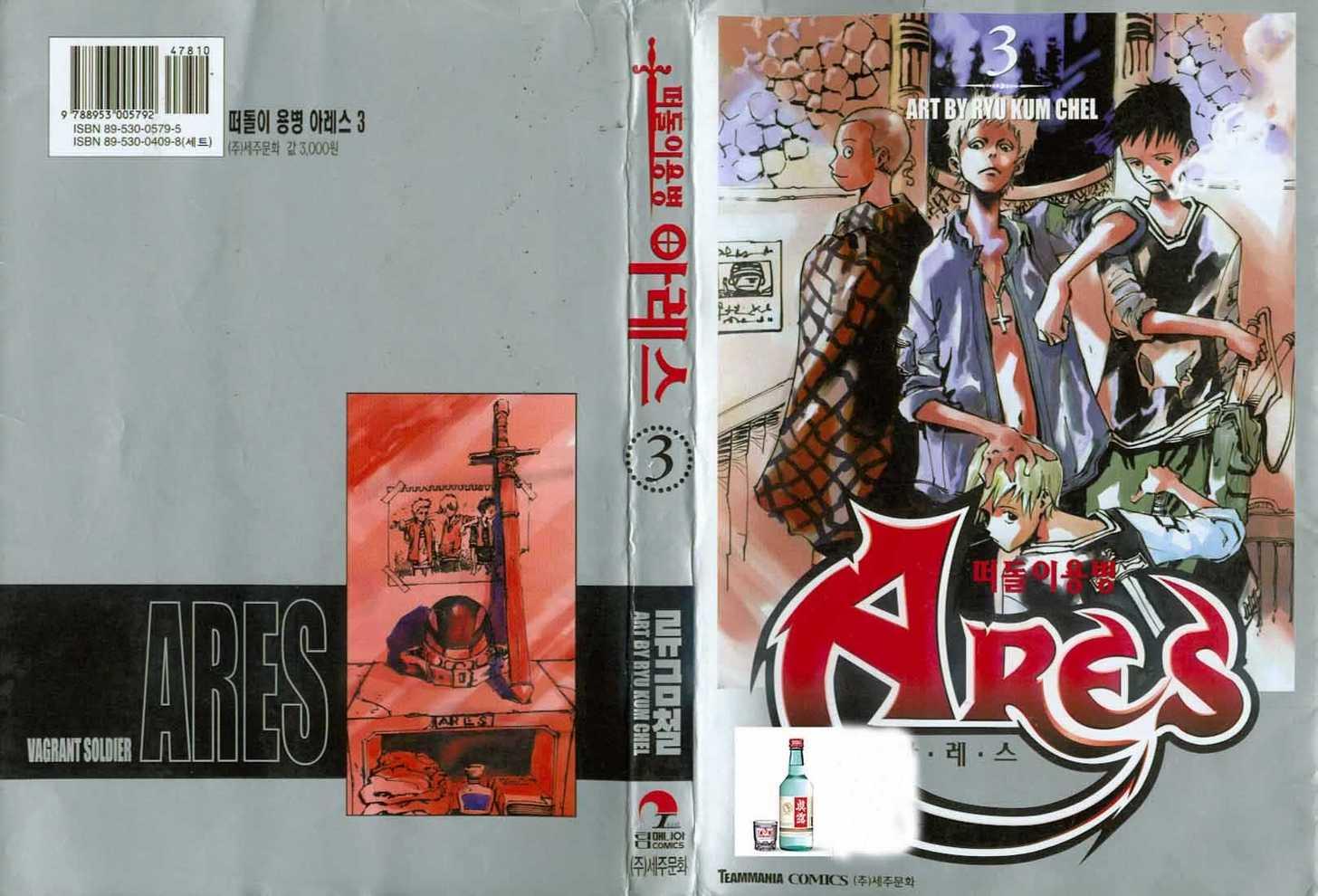 Ares 19 at MangaFox.la