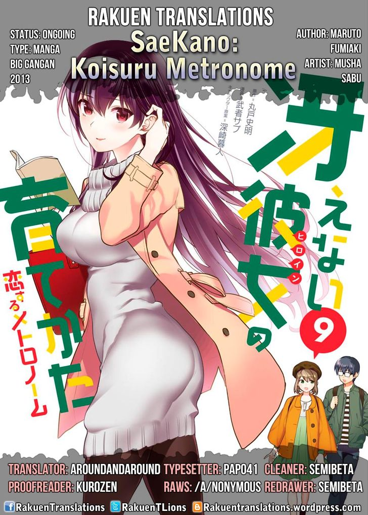 Saenai Kanojo no Sodatekata - Koisuru Metronome 44: How to Find a Granted Dream at MangaFox