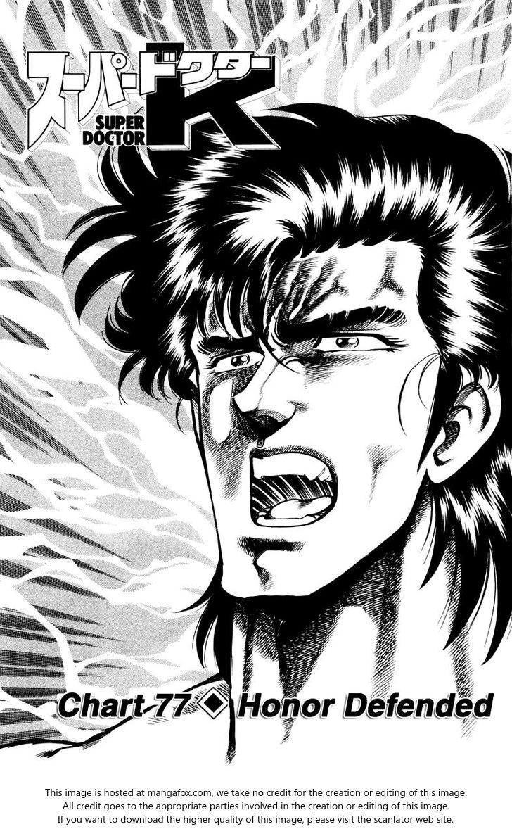 Super Doctor K 77: Honor Defended at MangaFox