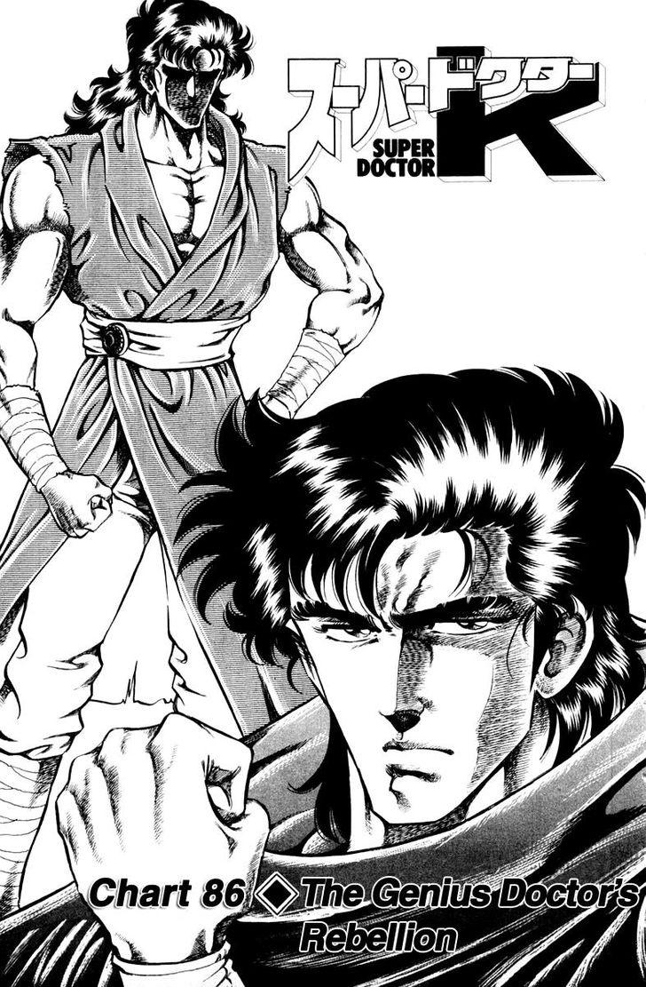 Super Doctor K 86: The Genius Doctor's Rebellion at MangaFox