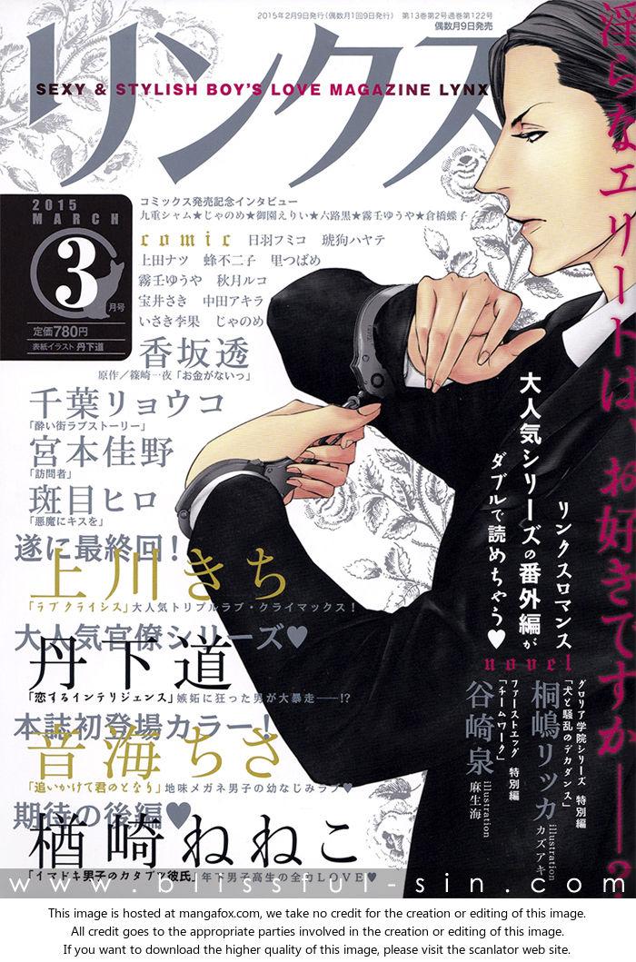 Akuma ni Kiss o 5 at MangaFox