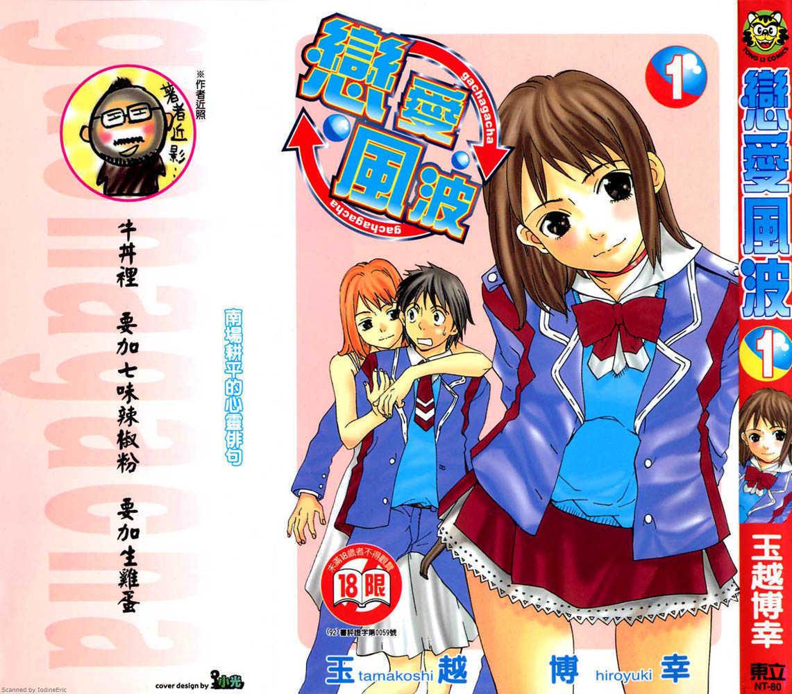 Gacha Gacha 1: A Midsummer Night's Dream? at MangaFox