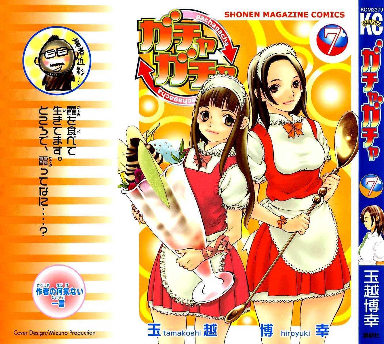 Gacha Gacha 6: Sweet Xmas Dream at MangaFox