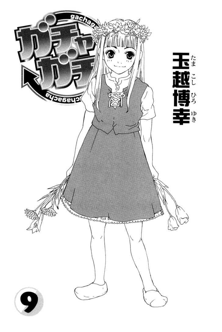 Gacha Gacha 16: Forbidden Curiosity at MangaFox
