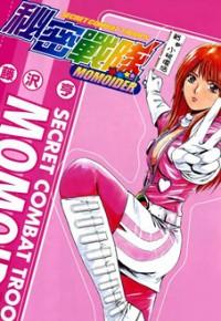 Himitsu Sentai Momoidaa