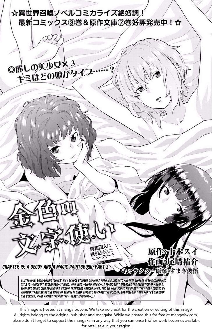 Konjiki no Moji Tsukai - Yuusha Yonin ni Makikomareta Unique Cheat 19: A Decoy and a Magic Paintbrush, Part 2 at MangaFox