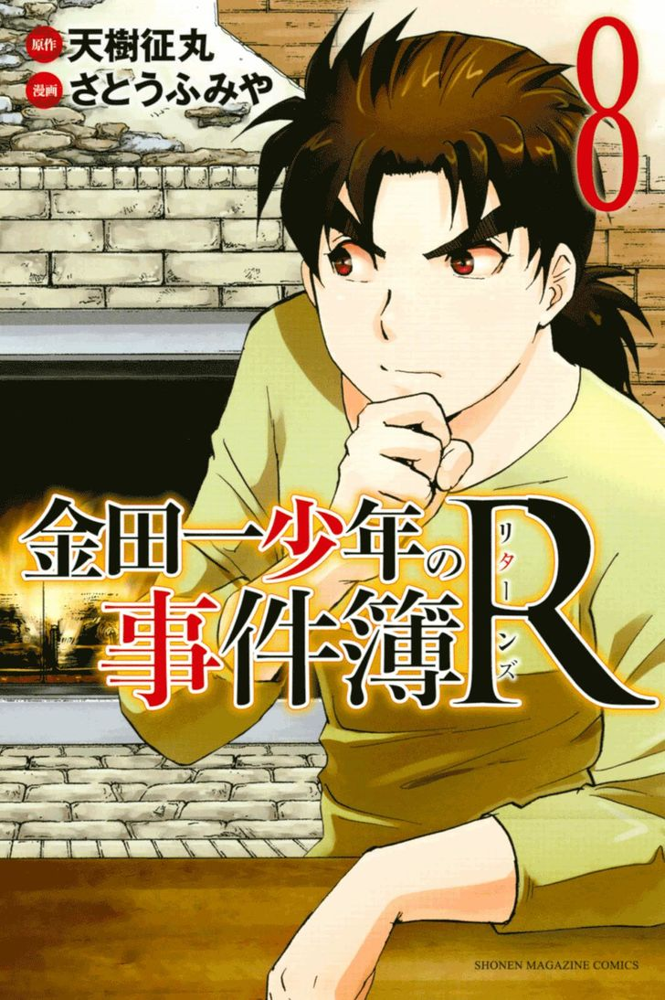 Kindaichi Shounen no Jikenbo R 66 at MangaFox