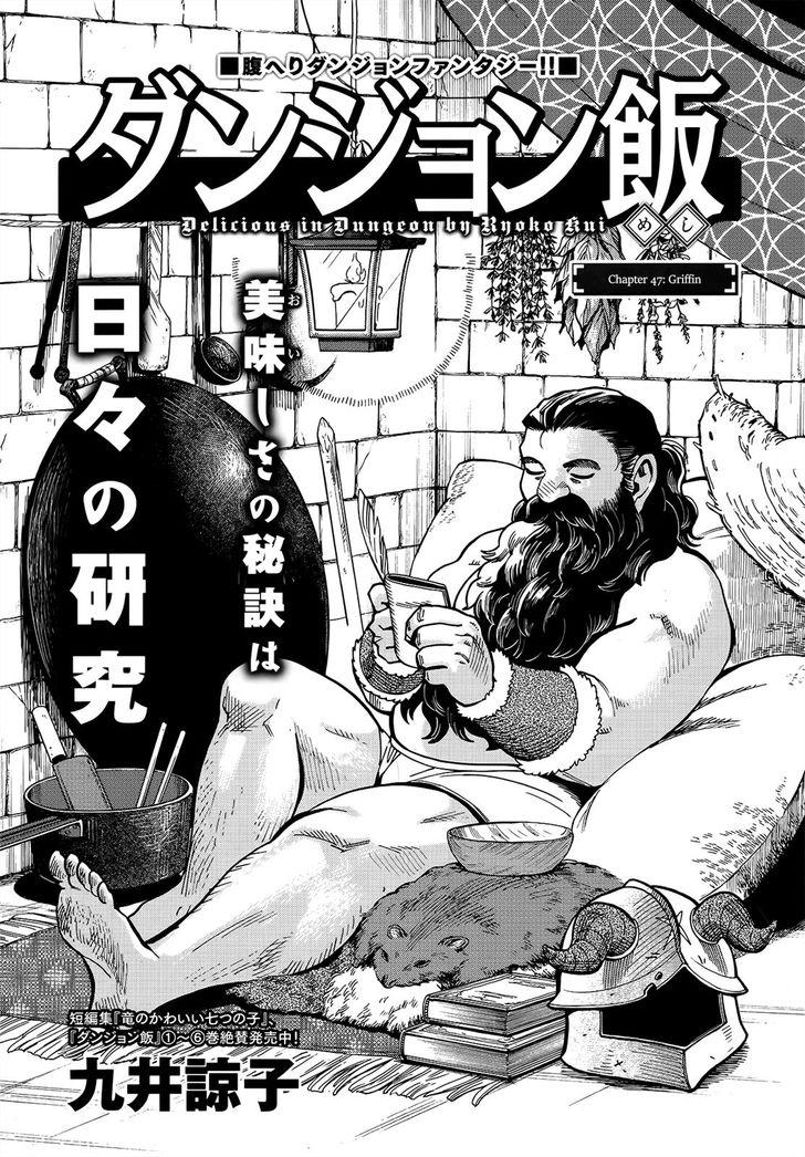 Dungeon Meshi 47 at MangaFox