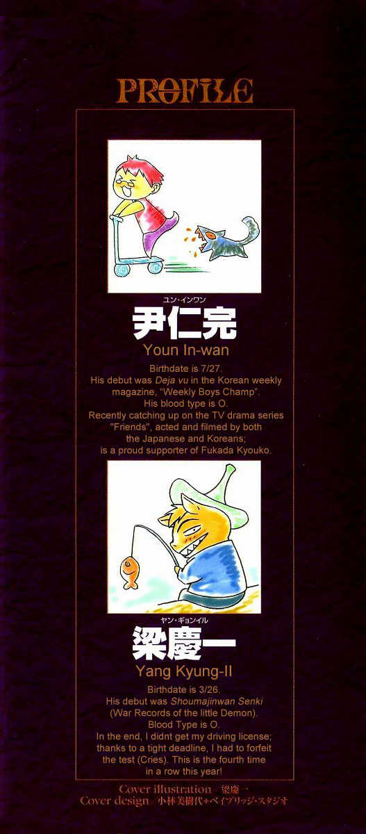Shin Angyo Onshi 6: The Tale of Bang Ja at MangaFox.la