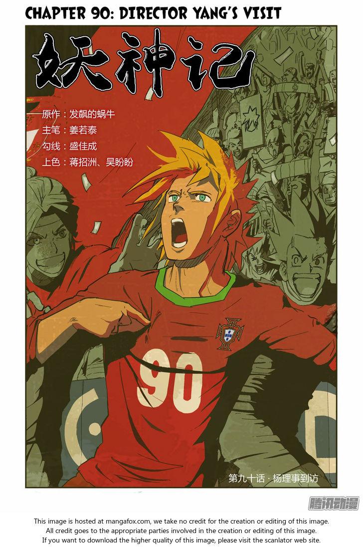 Tales of Demons and Gods 90: Director Yang's Visit at MangaFox
