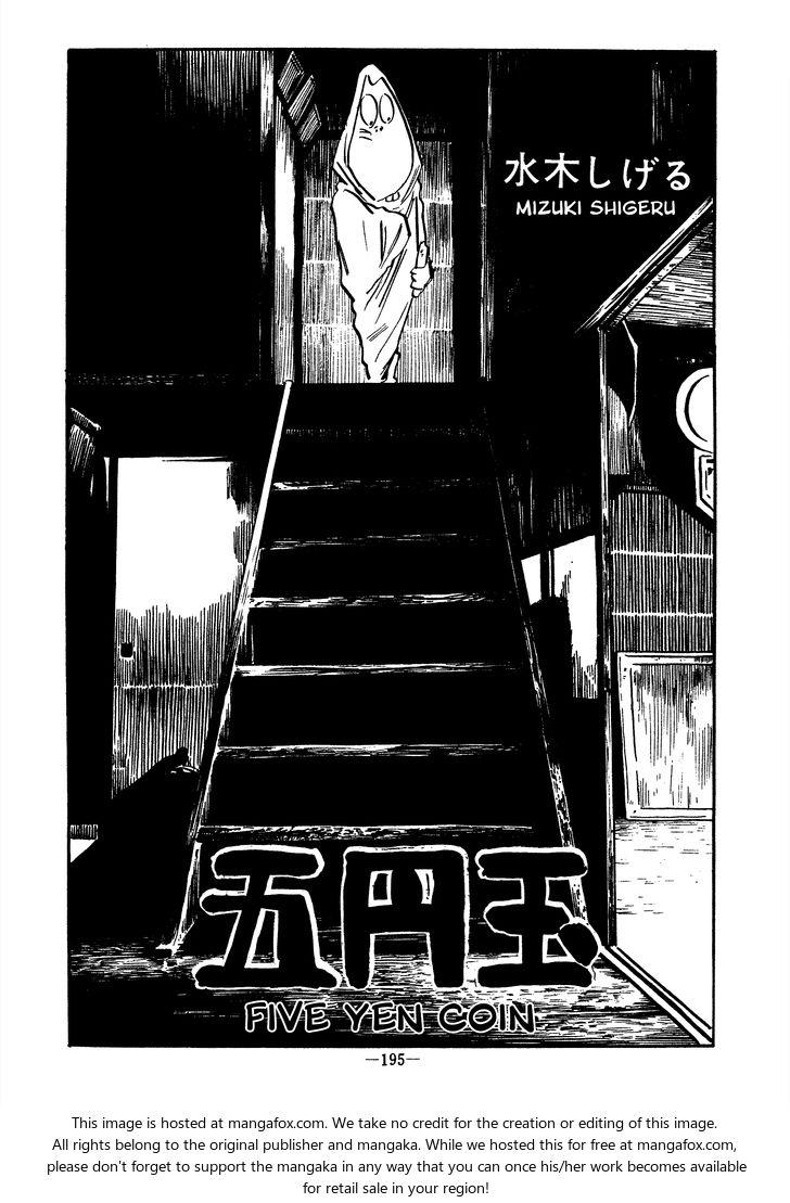 """Garo"" Keisai Sakuhin 34: 5 Yen Coin at MangaFox"
