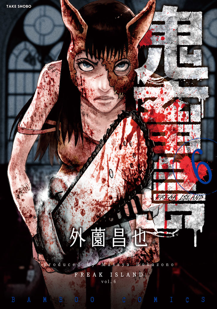 Kichikujima 26: Awakening Demon at MangaFox