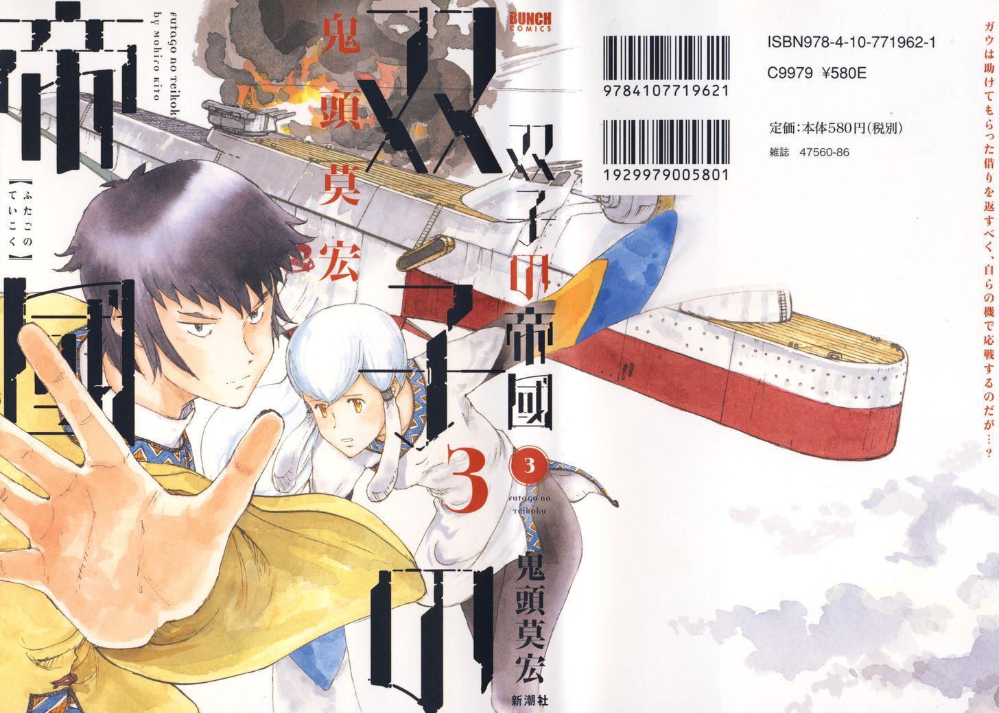 Futago no Teikoku 13: The Third Wing at MangaFox