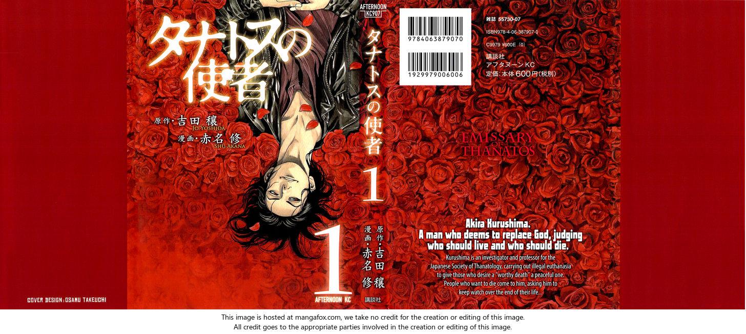 Thanatos no Shisha 1: FILE.1 - Ryuichi Yasuda 1 at MangaFox