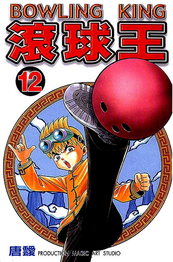 Bowling King 114 at MangaFox.la
