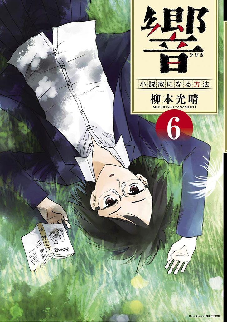 Hibiki - Shousetsuka ni Naru Houhou 43 at MangaFox