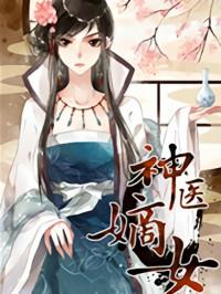 Shen Yi Di Nu