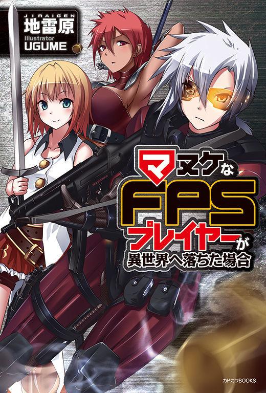 Manuke na FPS Player ga Isekai e Ochita Baai 1 at MangaFox