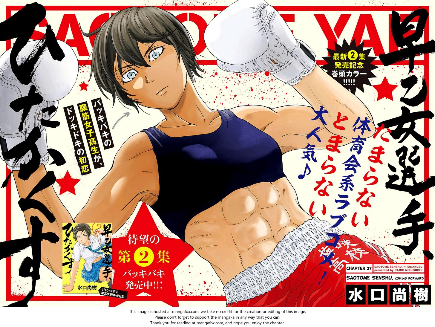 Saotome Girl, Hitakakusu 27: Saotome-Senshu, Coming Forward at MangaFox