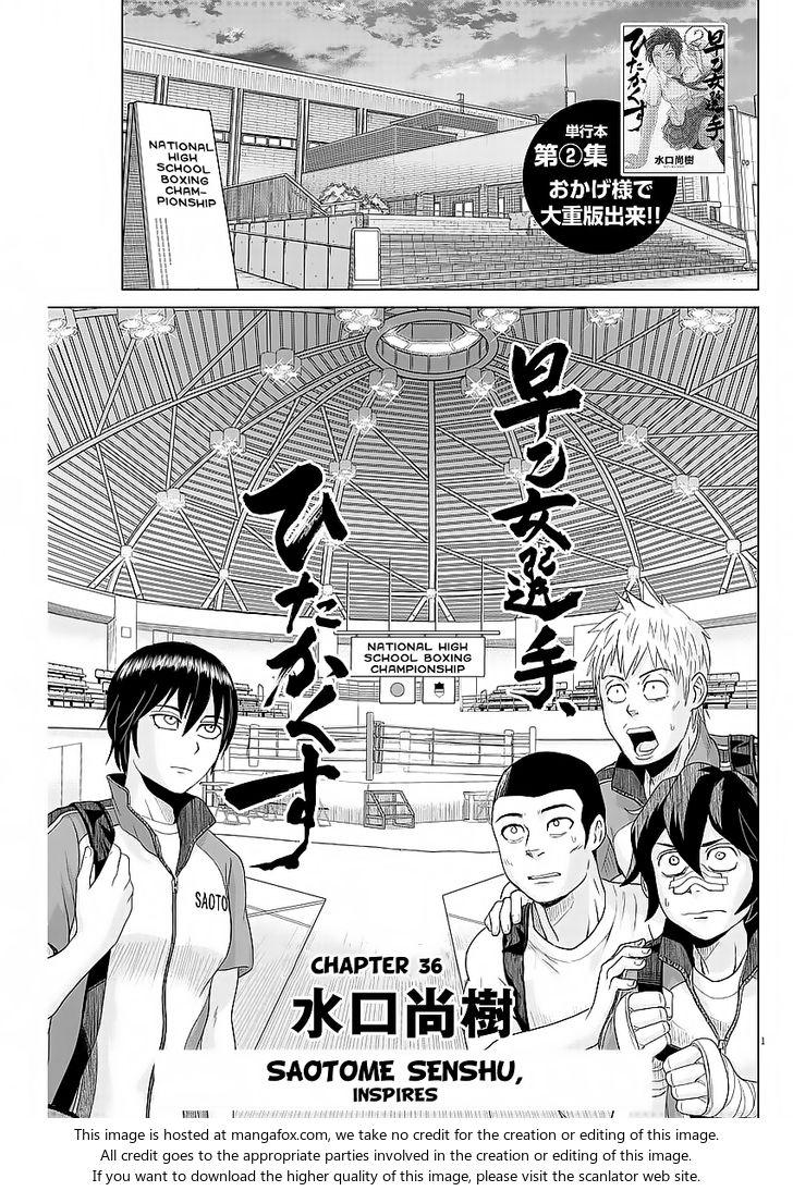 Saotome Girl, Hitakakusu 36: Saotome-Senshu, Inspires at MangaFox