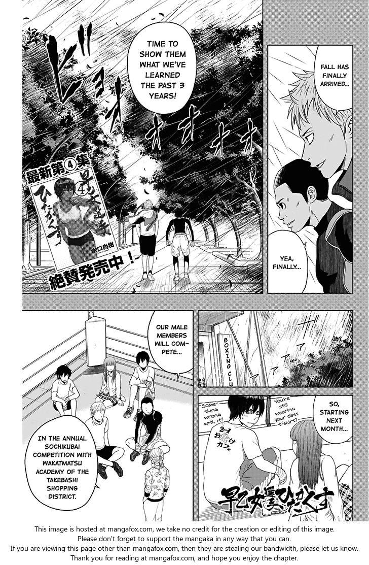 Saotome Girl, Hitakakusu 53: Saotome-Senshu, Carrying at MangaFox