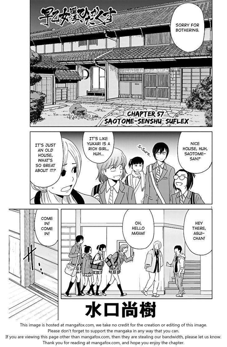 Saotome Girl, Hitakakusu 57: Saotome-Senshu, Suplex at MangaFox