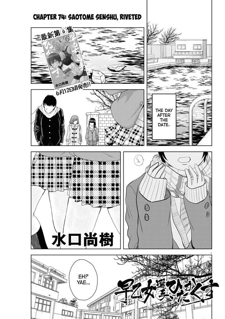Saotome Girl, Hitakakusu 74: Saotome Senshu, Riveted at MangaFox