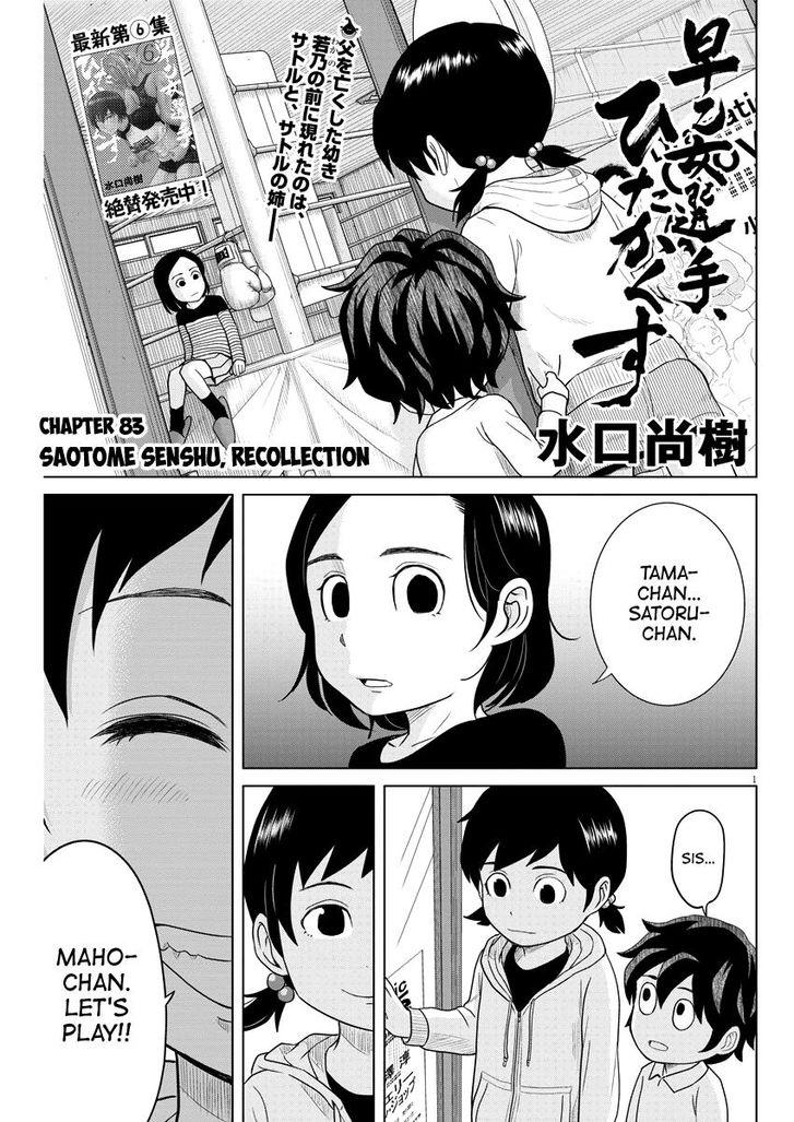 Saotome Girl, Hitakakusu 83 at MangaFox