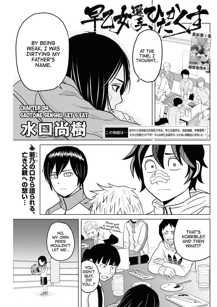 Saotome Girl, Hitakakusu 84: Saotome Senshu, Let's Eat at MangaFox