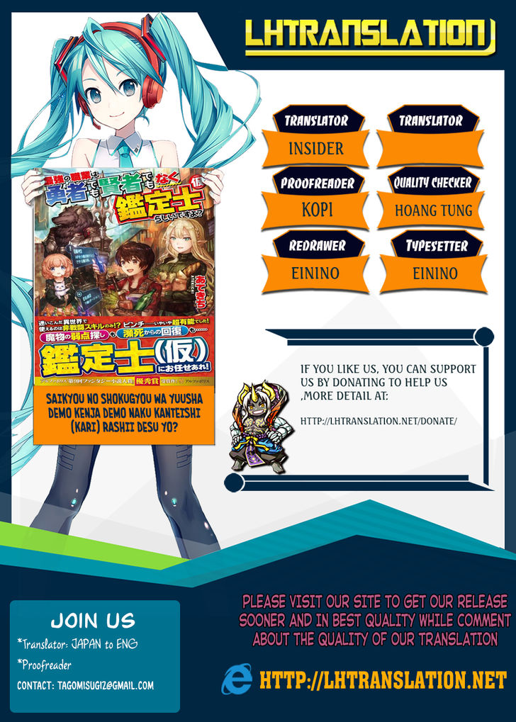 Saikyou no Shokugyou wa Yuusha demo Kenja demo naku Kanteishi (Kari) rashii desu yo? 8 at MangaFox