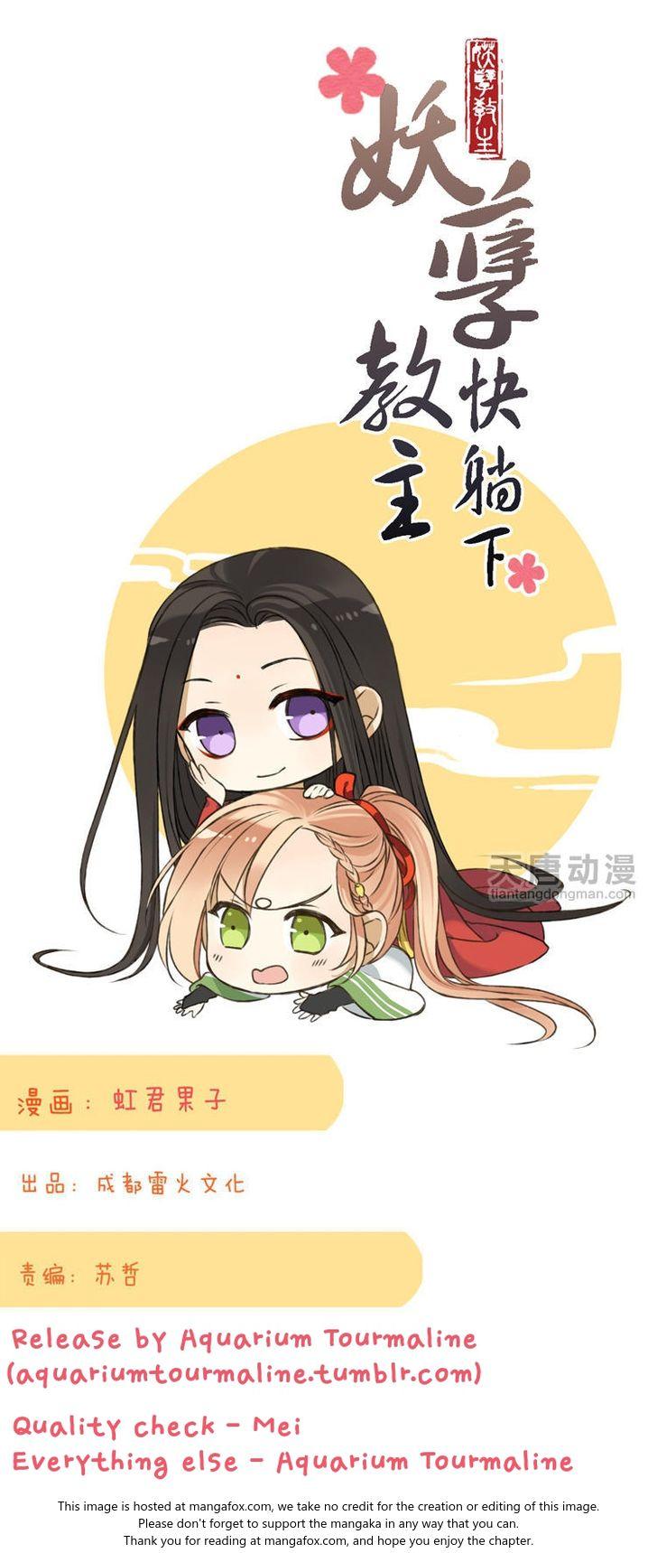Yaonie jiaozhu kuai tang xia 18 at MangaFox.la