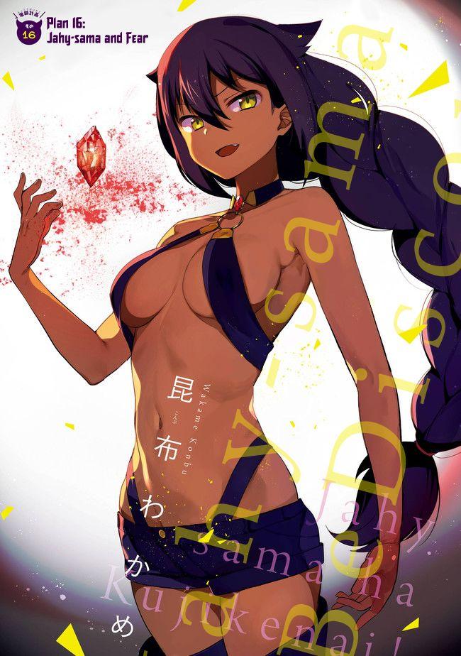 Jahy-sama Won't Be Discouraged! 16 at MangaFox