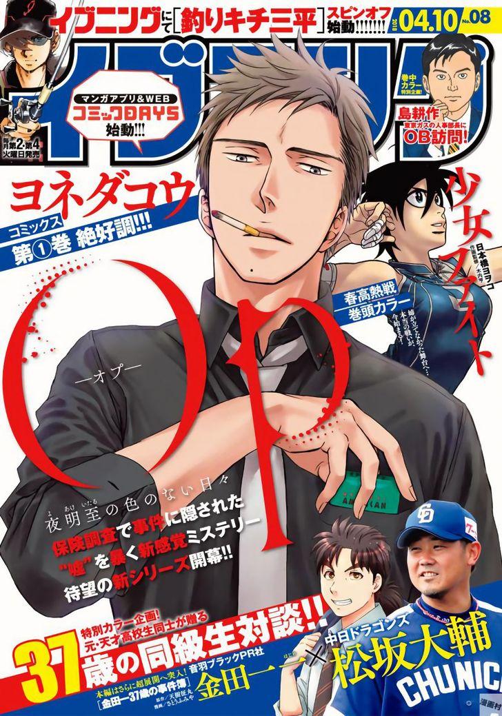 Kindaichi 37-sai no Jikenbo 5: Uta Island Resort Murder Case (File 5) at MangaFox