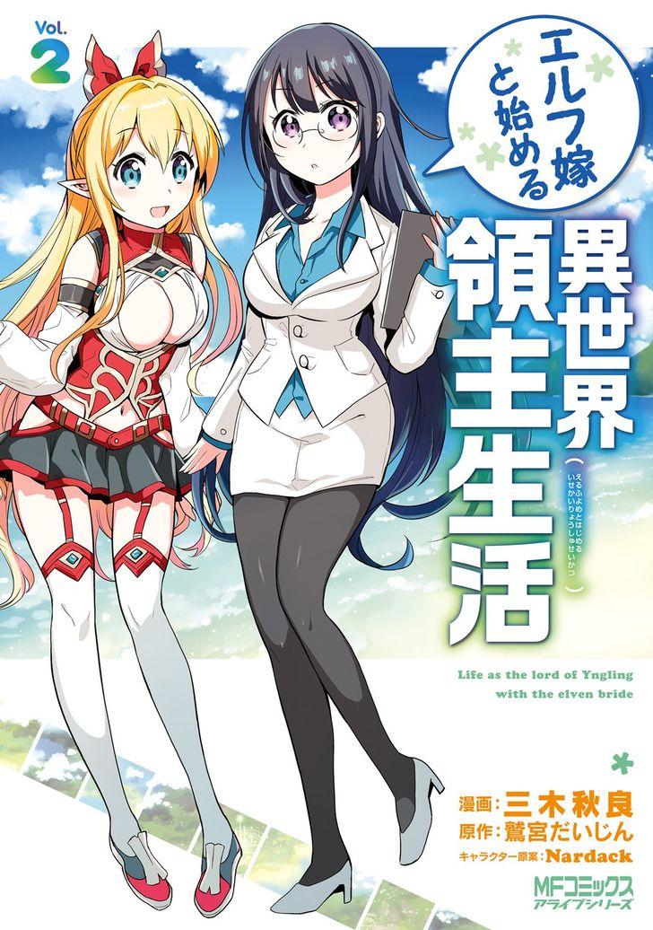 Elf Yome to Hajimeru Isekai Ryoushu Seikatsu 6: Visit to Lilgard at MangaFox