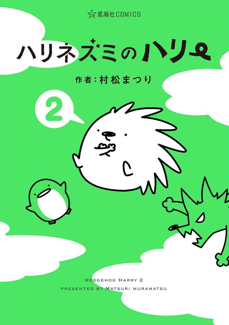 Hedgehog Harry 108: Flowers Blooming at MangaFox