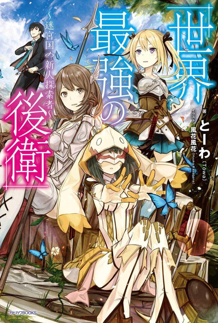 Sekai Saikyou No Kouei: Meikyuukoku No Shinjin Tansakusha 1 at MangaFox